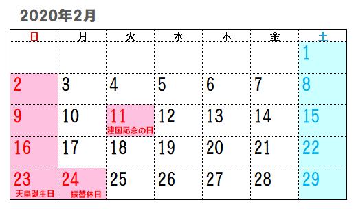 2020年2月祝日・カレンダー