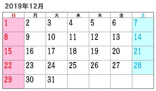 2019年12月祝日
