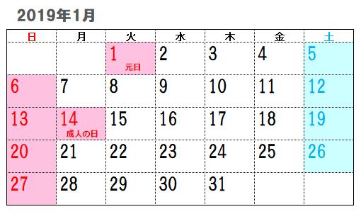 2019年1月祝日