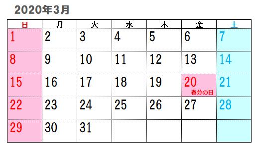 2020年3月祝日・カレンダー
