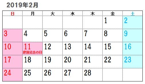 2019年2月祝日