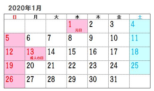 2020年1月祝日・カレンダー