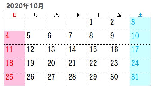 2020年10月祝日・カレンダー