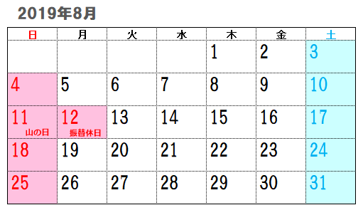 Image result for 2019年8月 カレンダー
