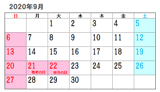 2020年9月祝日・カレンダー