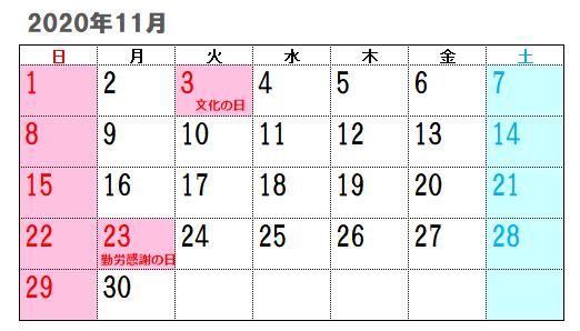 2020年11月祝日・カレンダー