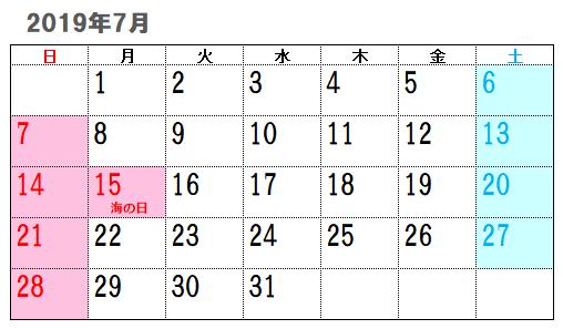 2019年7月祝日