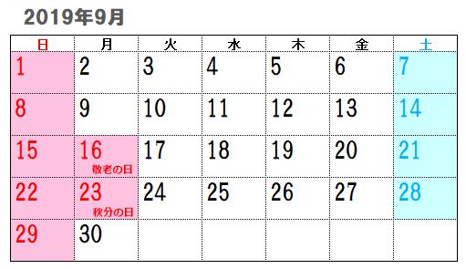 2019年9月祝日