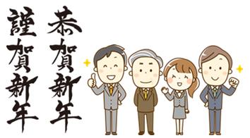 謹賀新年・恭賀新年違い1