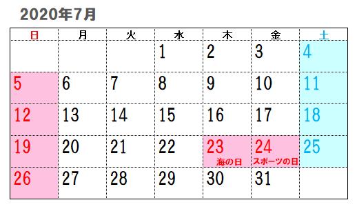 2020年7月祝日・カレンダー1