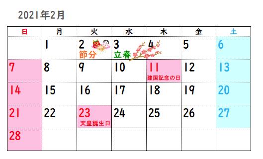 2 日 2 月 節分 なぜ が