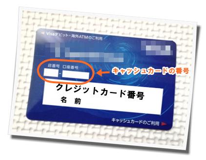 キャッシュカードとクレジットカード一体型