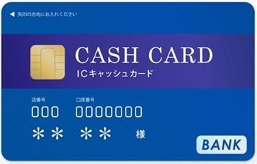 キャッシュカード番号見方1