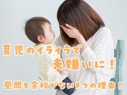 育児のイライラ