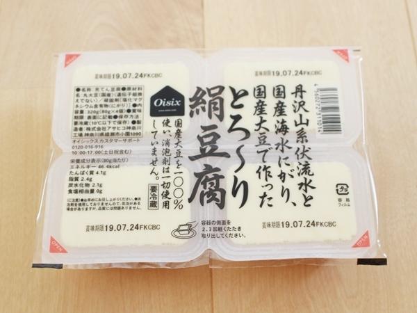 oisixおためしセット11