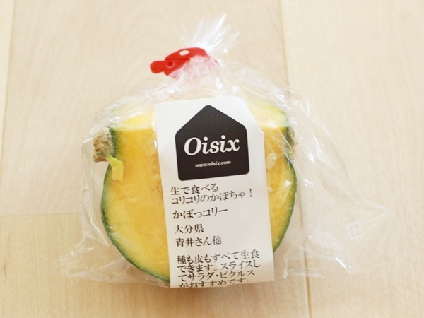 oisixおためしセット13