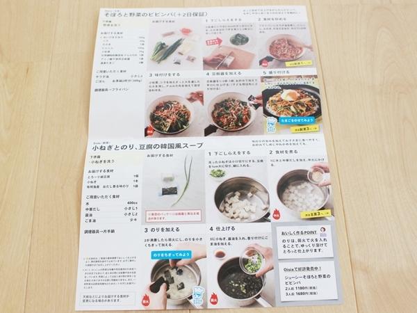 oisixおためしセット24