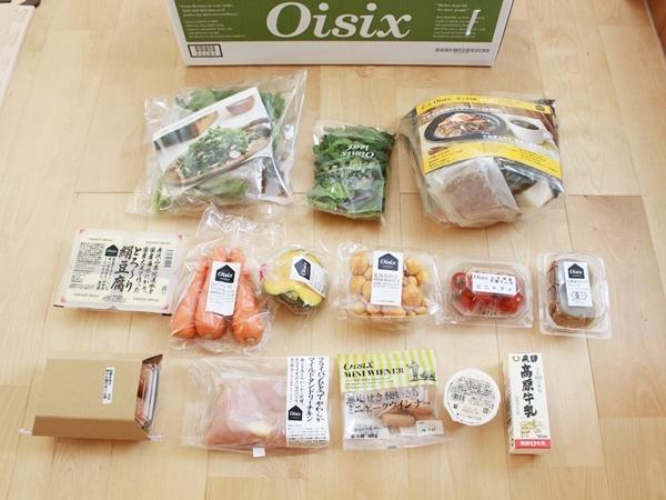 oisixおためしセット5