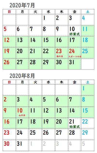 小学校 夏休み いつから 2019 2021年夏休みの期間はいつからいつまで?小学校・中学校・高校・大学...