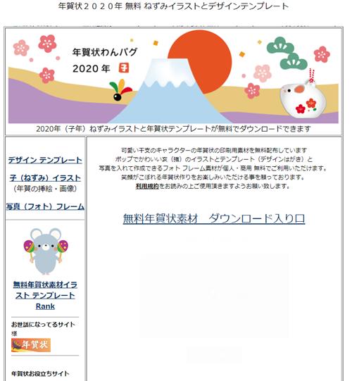 無料年賀状2020(わんパグ)