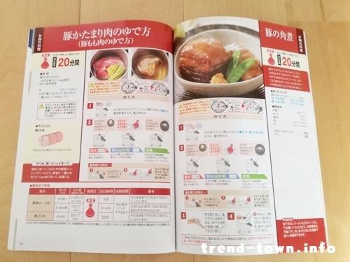 ゼロ活力鍋お料理book1