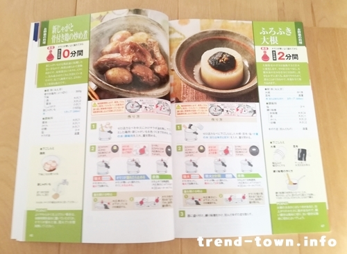 ゼロ活力鍋お料理book3