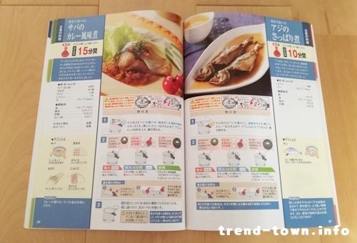 ゼロ活力鍋お料理book4