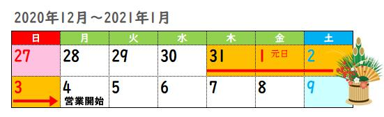 年末年始(2020-2021)銀行1