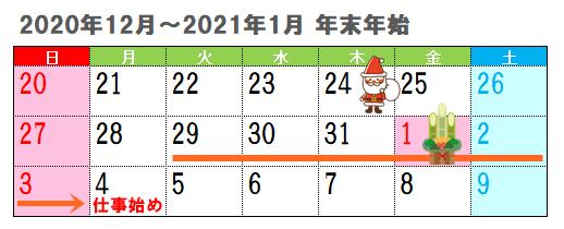 年末年始休み2020-2021