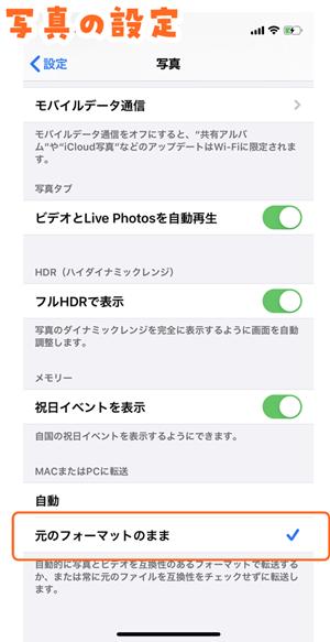 iphone写真取り込み3