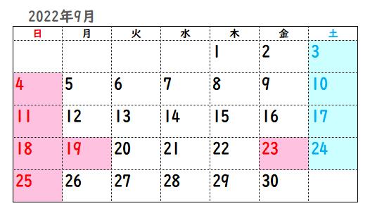 2022年9月