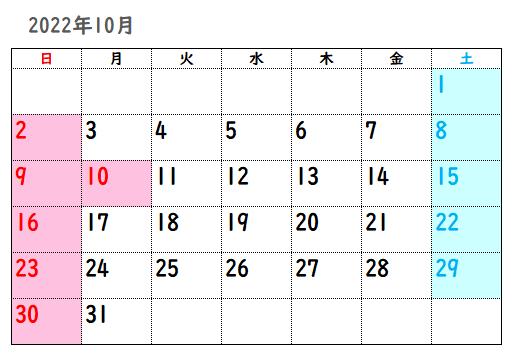 2022年10月